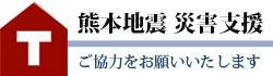 熊本地震災害支援/東京おもちゃ美術館